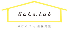 Saho.Lab さほらぼby佐保建設
