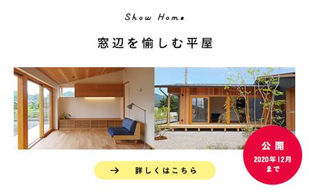 完成住宅見学会 →詳しくはこちら