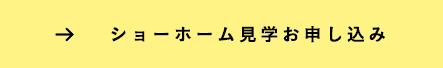 →ショーホーム見学お申し込み