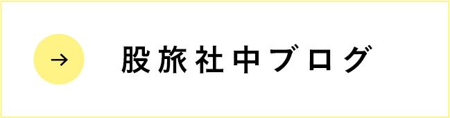 股旅社中ブログ