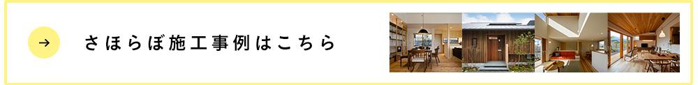 →さほらぼ施行事例はこちら