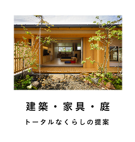 建築・家具・庭 トータルなくらしの提案