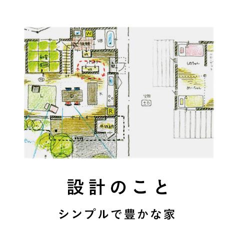 設計のこと シンプルで豊かな家