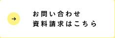 →お問い合わせ 資料請求はこちら