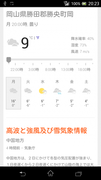 Screenshot_2014-12-01-20-23-31